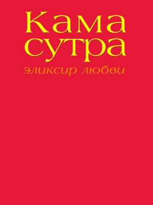cover image of Камасутра. Эликсир любви
