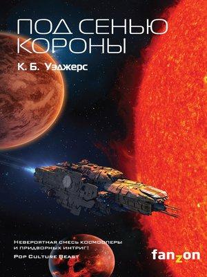 cover image of Под сенью короны