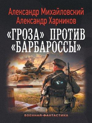 cover image of «Гроза» против «Барбароссы»