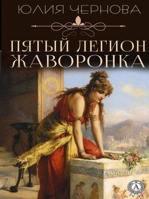 cover image of Пятый легион Жаворонка