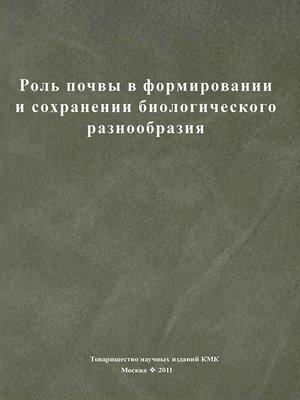 cover image of Роль почвы в формировании и сохранении биологического разнообразия