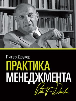 cover image of Практика менеджмента