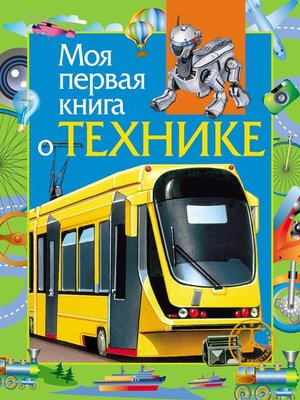 cover image of Моя первая книга о технике