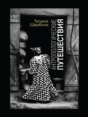 cover image of Антропологические путешествия
