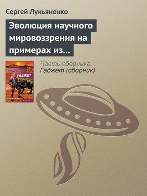 cover image of Эволюция научного мировоззрения на примерах из популярной литературы