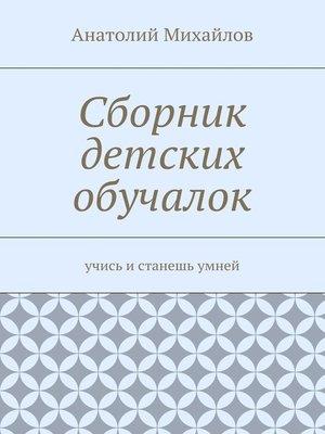 cover image of Сборник детских обучалок. Учись истанешь умней