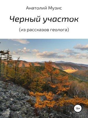 cover image of Черный участок (из рассказов геолога)
