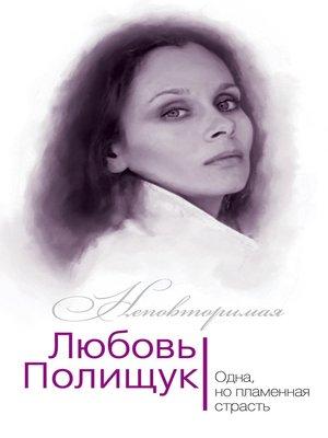 cover image of Любовь Полищук. Одна, но пламенная, страсть