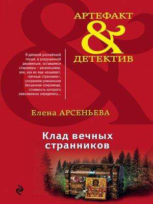 cover image of Клад вечных странников