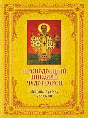 cover image of Преподобный Николай Чудотворец