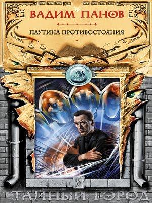 cover image of Паутина противостояния
