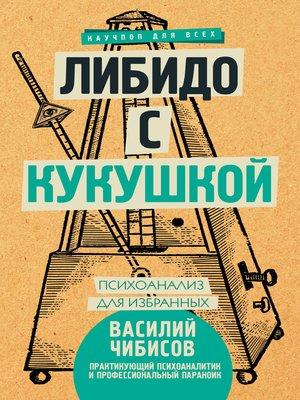 cover image of Либидо с кукушкой. Психоанализ для избранных