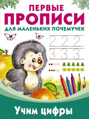 cover image of Учим цифры