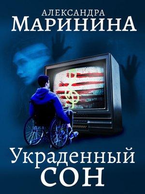 cover image of Украденный сон