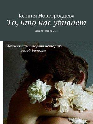 cover image of То, что нас убивает. Любовный роман