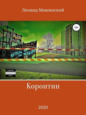 cover image of Коронтин