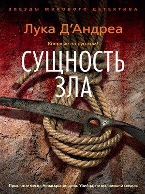 cover image of Сущность зла