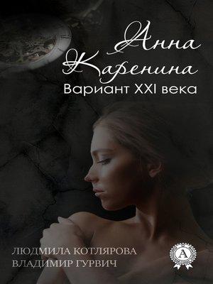 cover image of Анна Каренина. Вариант ХХІ века