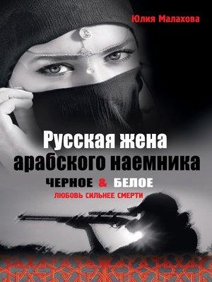 cover image of Русская жена арабского наемника