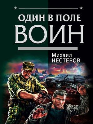 cover image of Один в поле воин