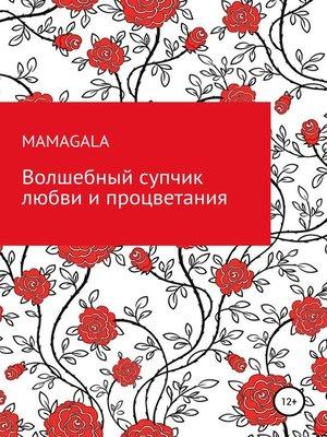 cover image of Волшебный супчик любви и процветания