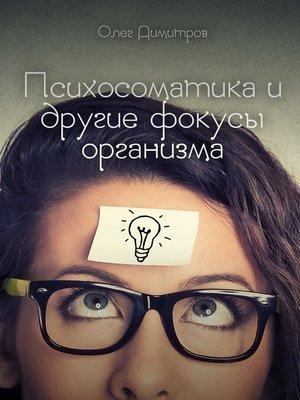 cover image of Психосоматика идругие фокусы организма