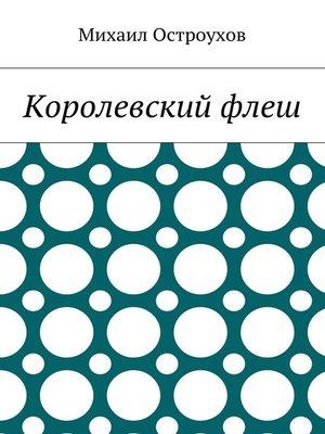 cover image of Королевскийфлеш