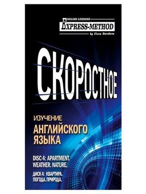 cover image of Разговорно-бытовой английский. Курс 1. Диск 4. Природа. Погода. Квартира.