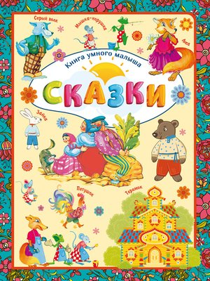 cover image of Сказки