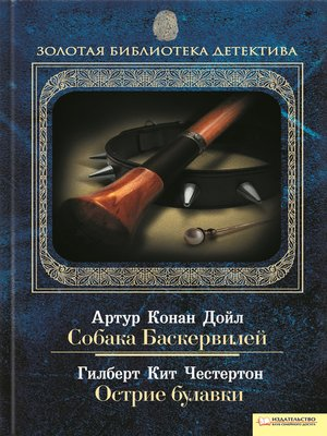 cover image of Собака Баскервилей. Острие булавки (сборник)
