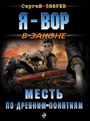 cover image of Месть по древним понятиям