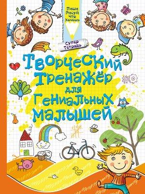 cover image of Творческий тренажёр для гениальных малышей