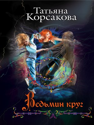 cover image of Ведьмин круг