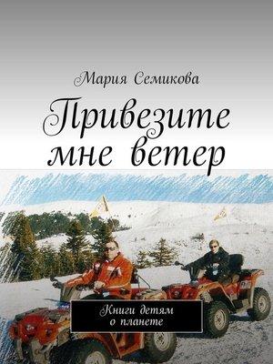 cover image of Привезите мне ветер. Книги детям опланете