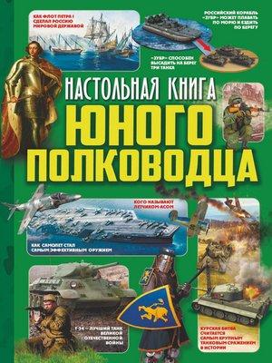 cover image of Настольная книга юного полководца