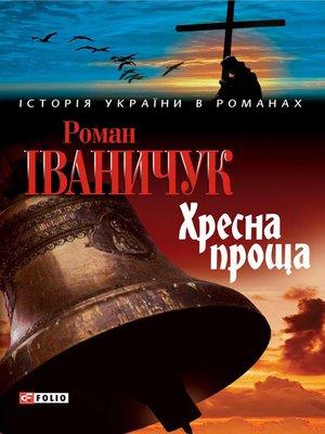 cover image of Хресна проща