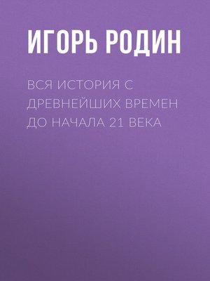 cover image of Вся история с древнейших времен до начала 21 века