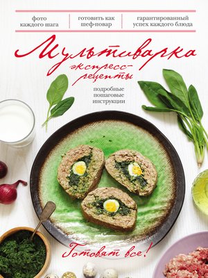 cover image of Мультиварка. Экспресс-рецепты