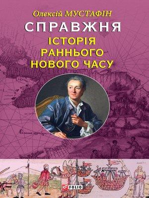 cover image of Справжня історія Раннього Нового часу