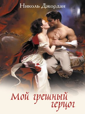 cover image of Мой грешный герцог