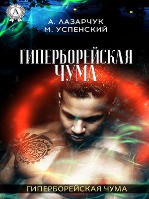 cover image of Гиперборейская чума