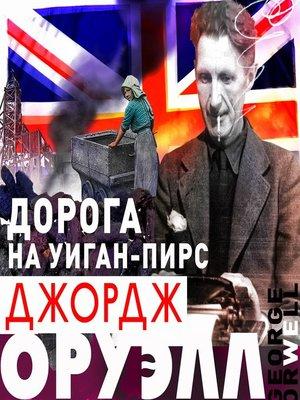 cover image of Дорога на Уиган-Пирс
