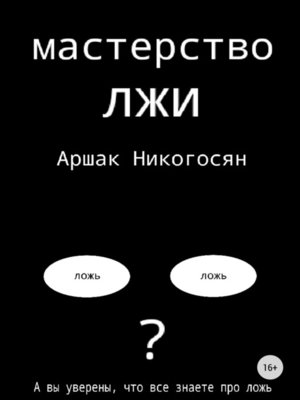 cover image of Мастерство лжи