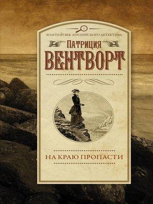 cover image of На краю пропасти