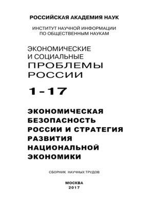 cover image of Экономические и социальные проблемы России №1 / 2017