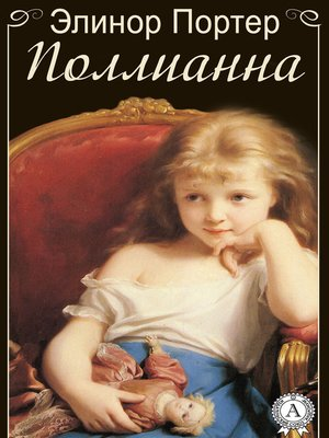 cover image of Поллианна
