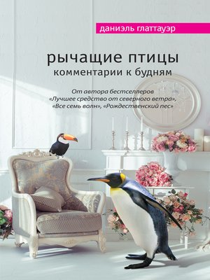 cover image of Рычащие птицы. Комментарии к будням
