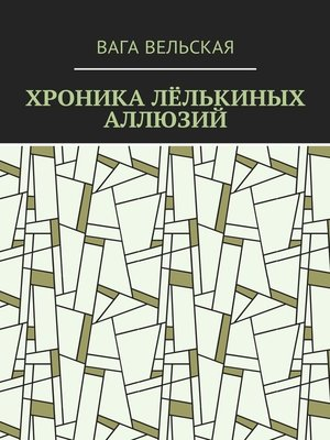cover image of Хроника Лёлькиных аллюзий