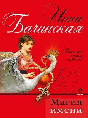 cover image of Магия имени