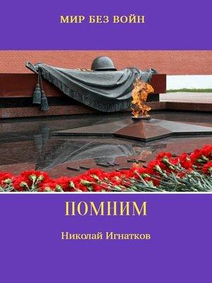 cover image of Помним